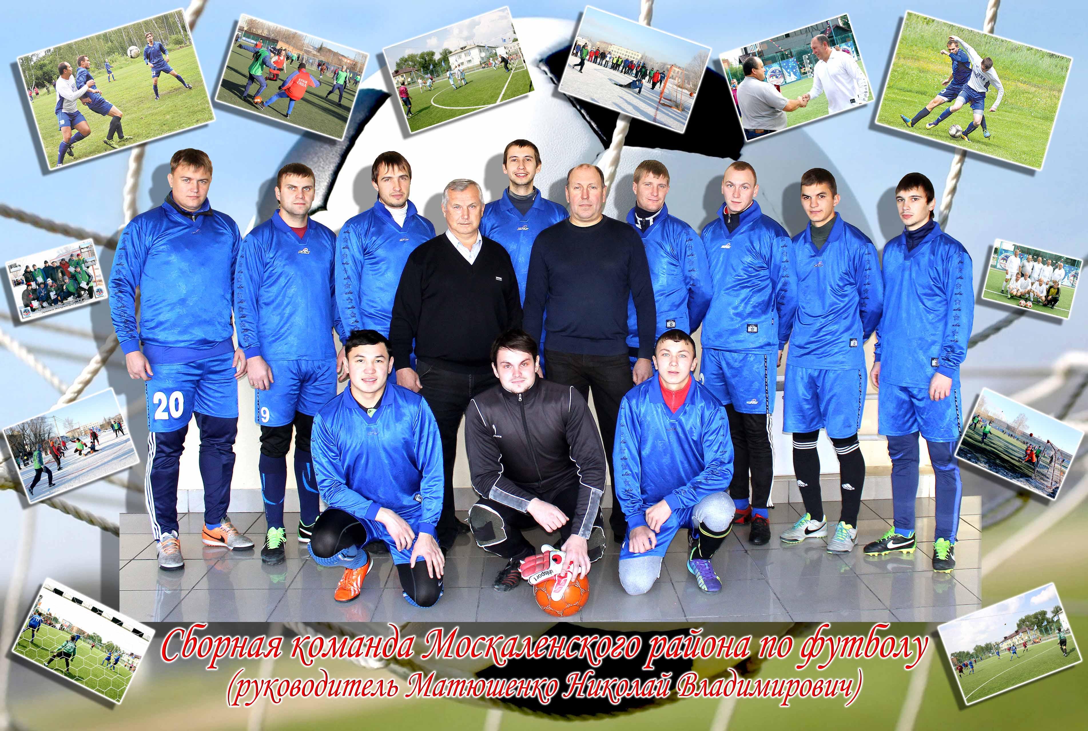 002 - Футбол