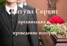 организация похороннн