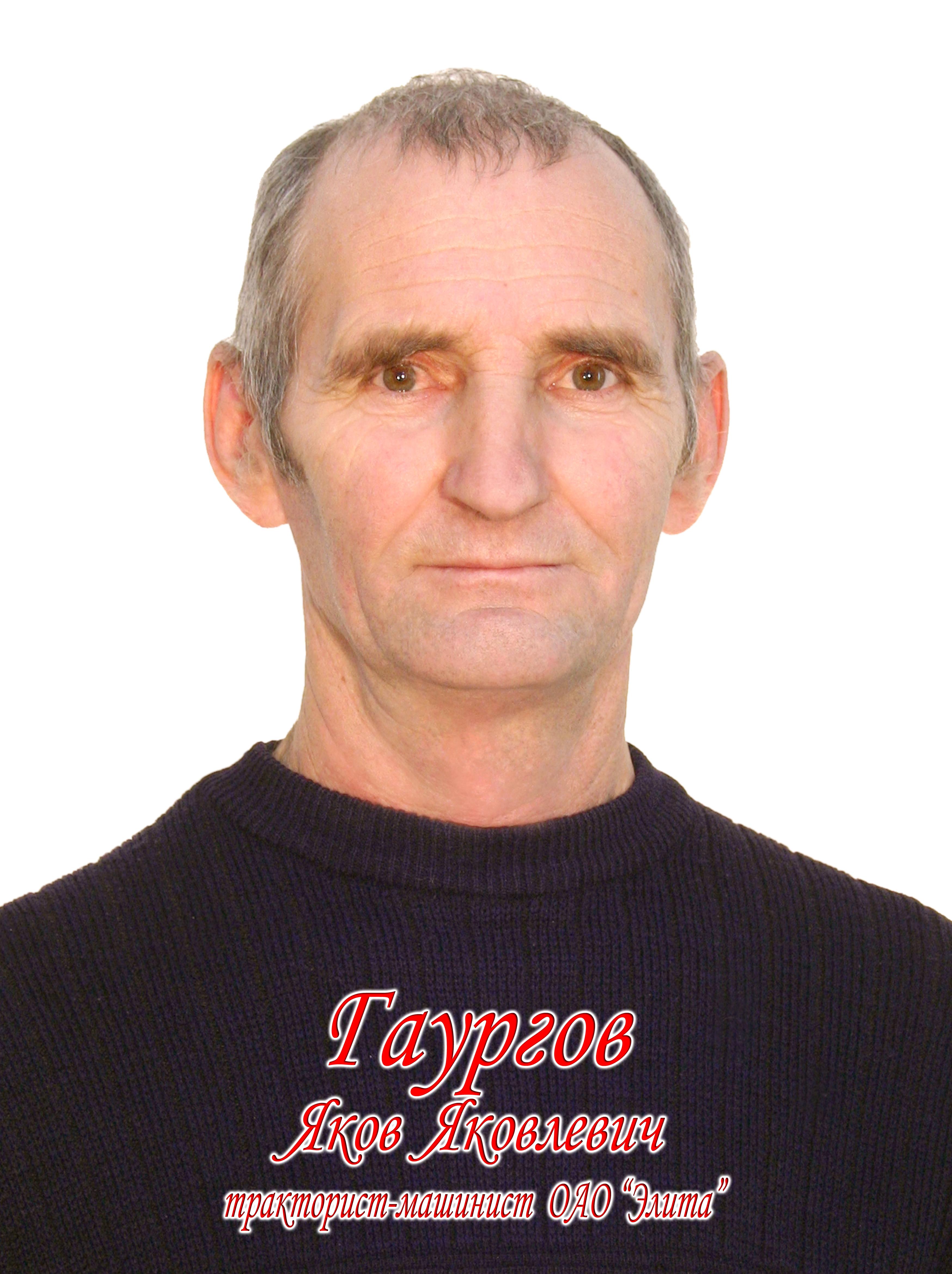 Гаургов