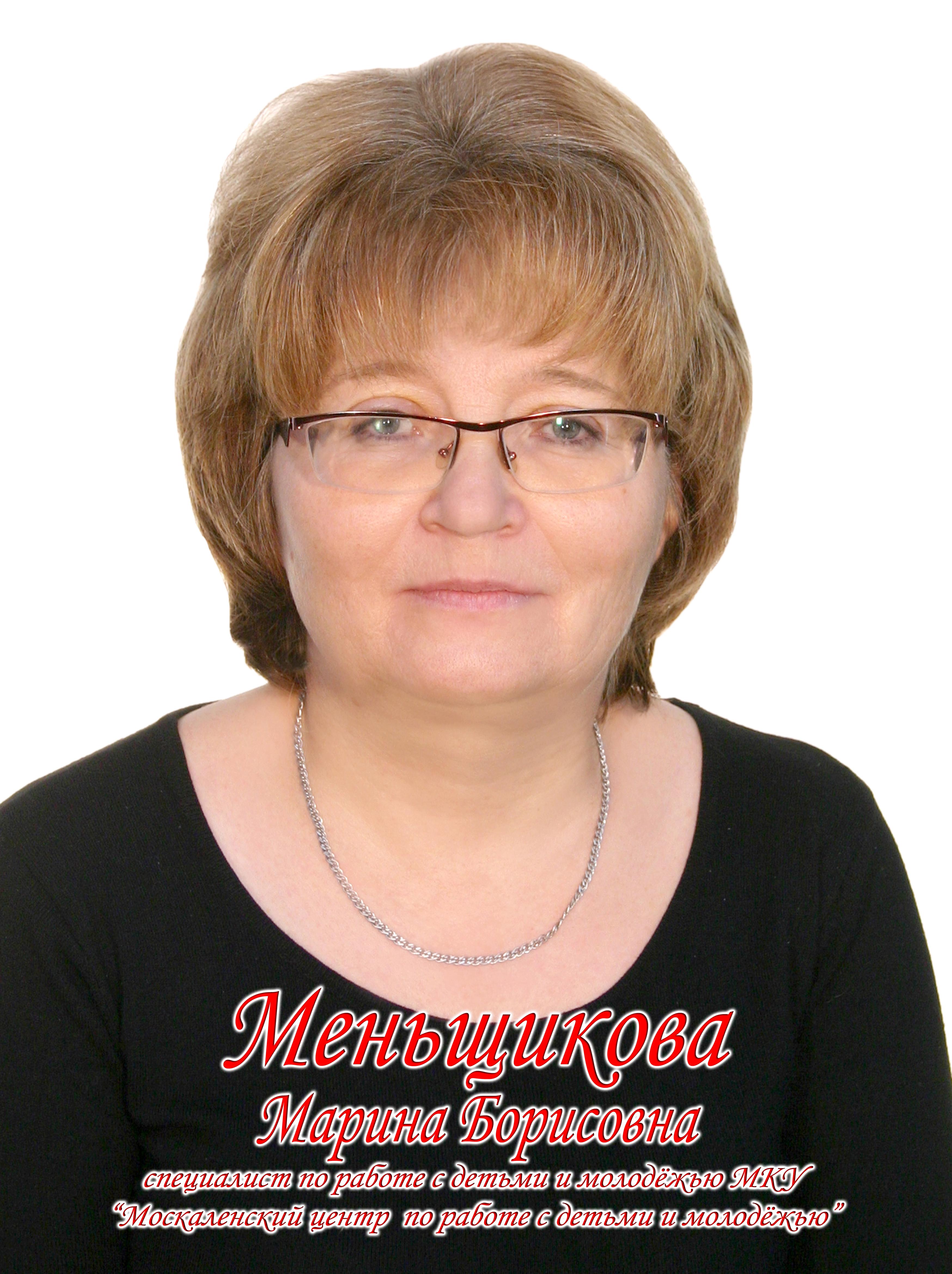 Меньщикова