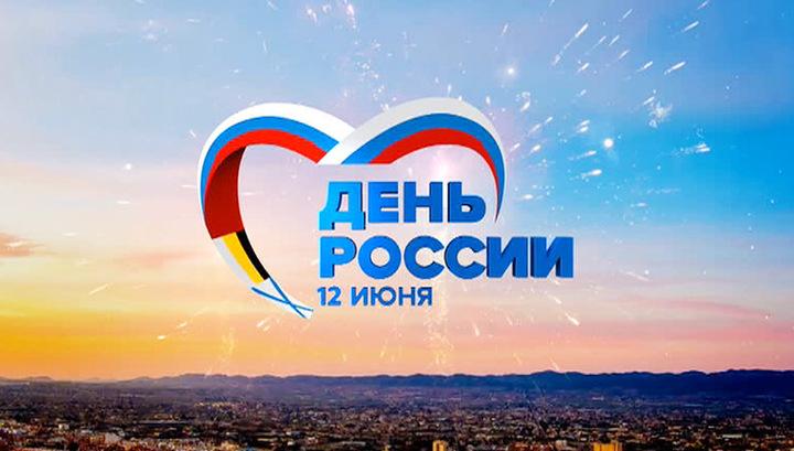 день россии 1
