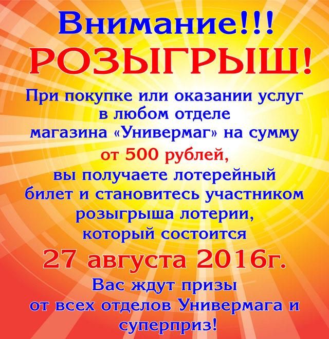 афиша-РОЗЫГРЫШ-1